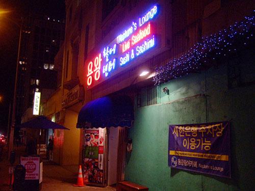 Neptune's Lounge Exterior