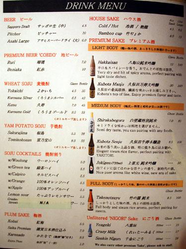 Torihei Drink Menu