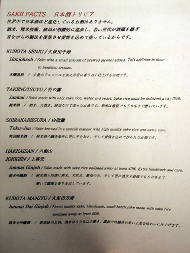 Torihei Drink Menu