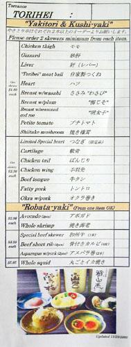 Torihei Menu