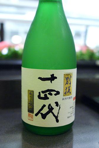 Juyondai Junmai Ginjo
