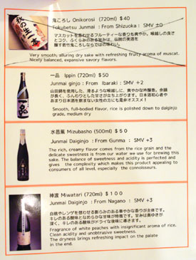Nozomi Premium Sake List