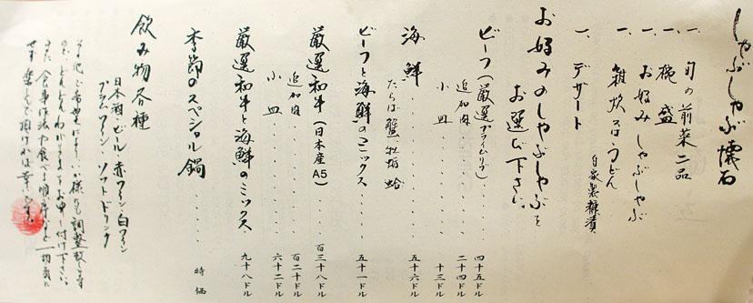 Kagaya Menu (Japanese)