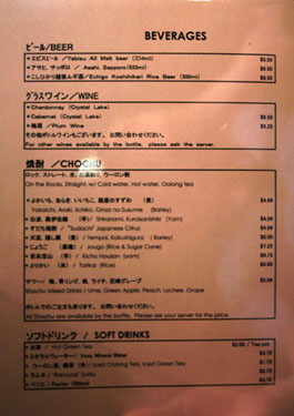 Ikko Menu: Beverages