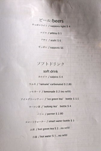 Ohshima Beverage Menu
