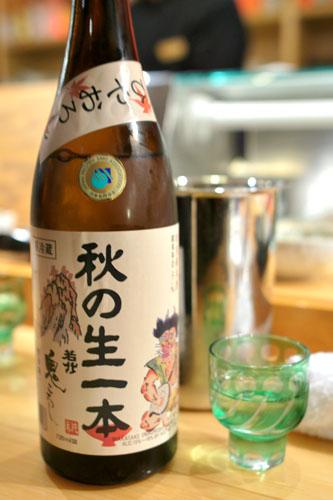 Wakatake Onikoroshi 'Akino Ki-Ippon'