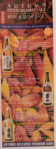 Sushi Murasaki Seasonal Sake List