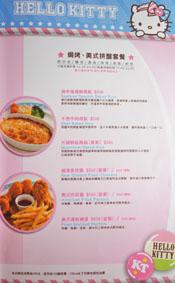 Hello Kitty Kitchen and Dining Menu