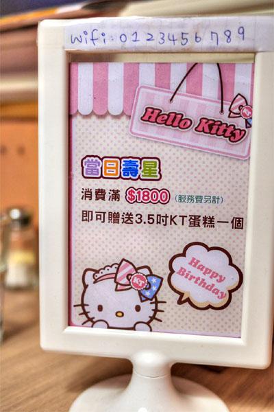 Hello Kitty Wi-Fi