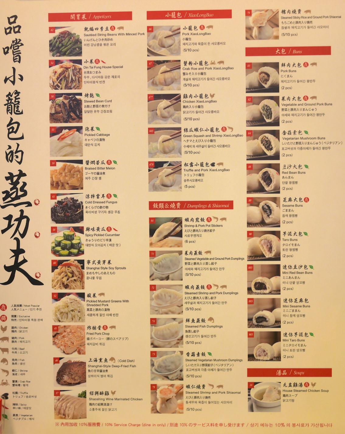 Hong Gong Kitchen Menu