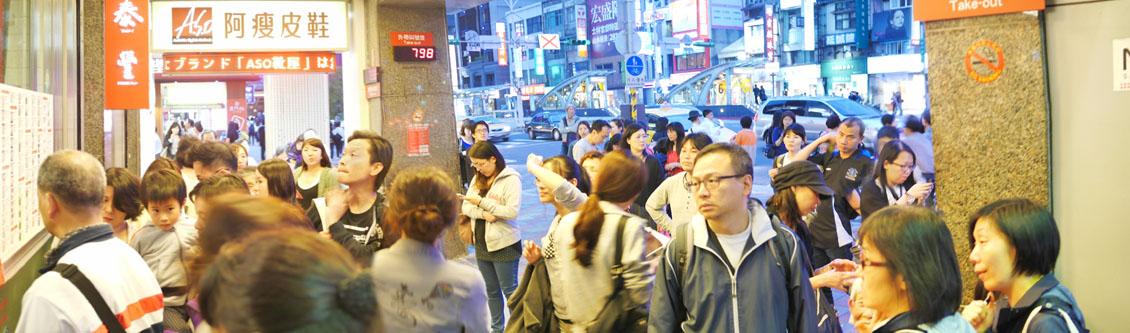 Din Tai Fung Crowds