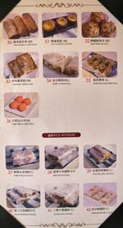 Lunasia Dim Sum Menu: Baked & Deepfried, Rice Noodles