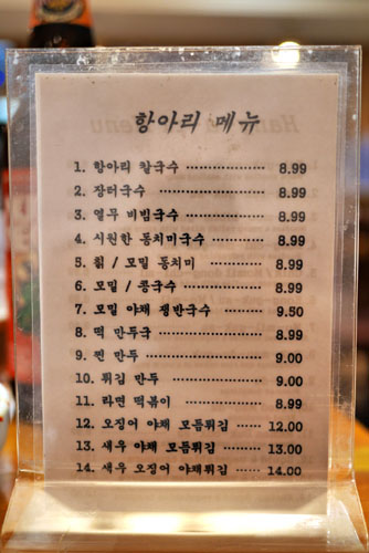 Hangari Kalgooksu Menu - Korean