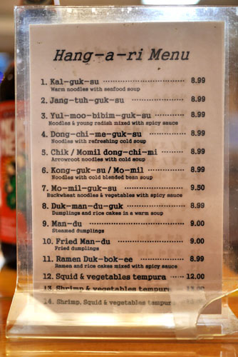Hangari Kalgooksu Menu - English