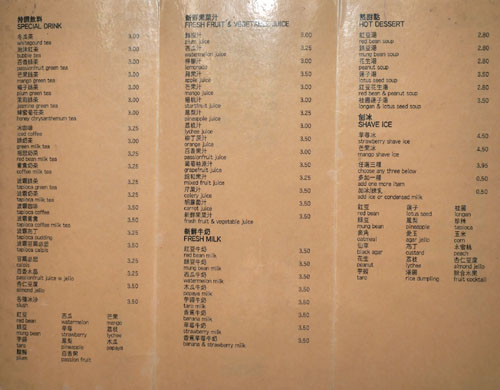 Old Country Cafe Drink/Dessert Menu