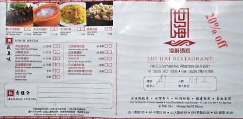 Shi Hai Dim Sum Menu: House Special