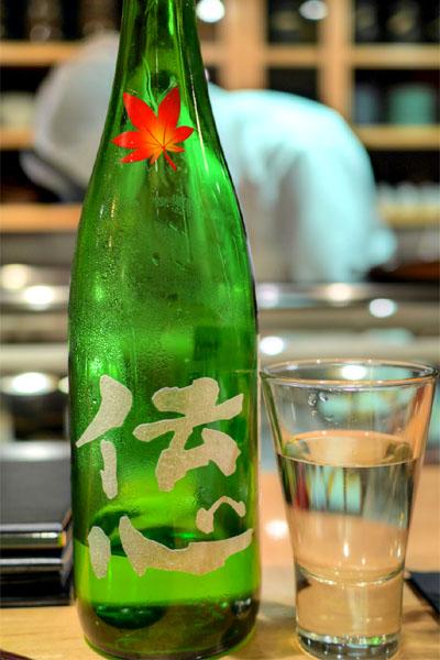 Denshin Aki Junmai