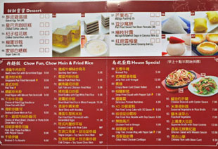China Red Dim Sum Menu: Dessert/Chow Fun, Chow Mein & Fried Rice/House Special