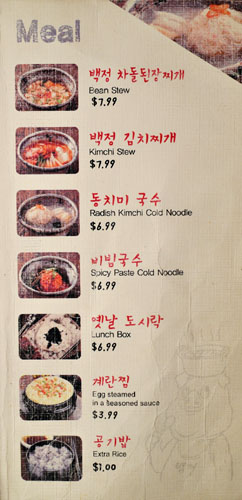 Kang Hodong Baekjeong Menu: Meal
