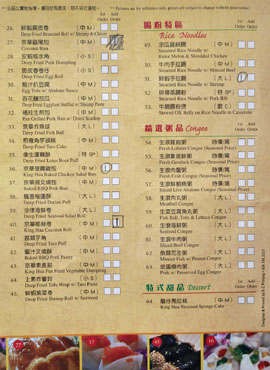King Hua Dim Sum Menu: Baked and Fried / Rice Noodles / Congee / Dessert