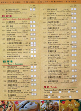 King Hua Dim Sum Menu: Lunch Recommendation / Abalone, Soup, Sea Cucumber / Rice, Noodles / Drinks
