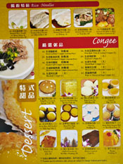 King Hua Illustrated Dim Sum Menu: Rice Noodles / Congee / Dessert