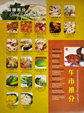 King Hua Illustrated Dim Sum Menu; Chef's Specials / Lunch Recommendation