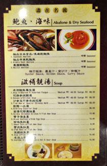 Elite Menu: Abalone & Dry Seafood / Soup