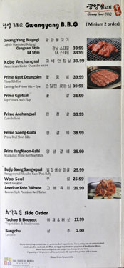 Gwang Yang Menu: BBQ / Side Order