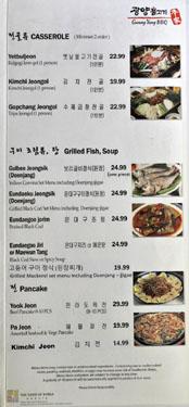 Gwang Yang Menu: Casserole / Grilled Fish, Soup / Pancake