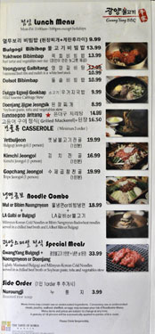 Gwang Yang Menu: Lunch Menu
