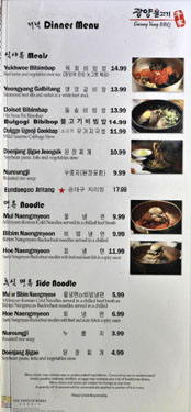 Gwang Yang Menu: Dinner Menu