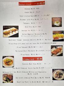 Takaya Yakitori Izakaya Menu: Appetizer / Simmered