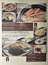 Kagura Menu: Noodle