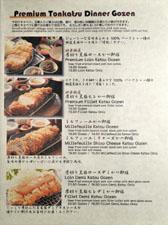 Kagura Menu: Premium Tonkatsu Dinner Gozen