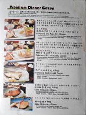 Kagura Menu: Premium Dinner Gozen
