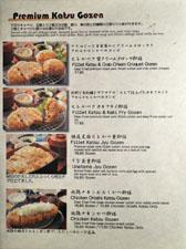 Kagura Menu: Premium Katsu Gozen