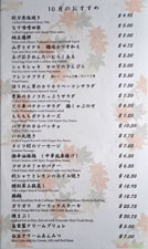 Kagura Menu: Specials