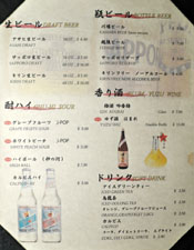 Kagura Beer List