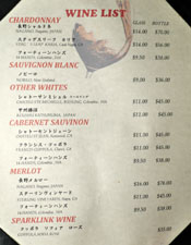 Kagura Wine List