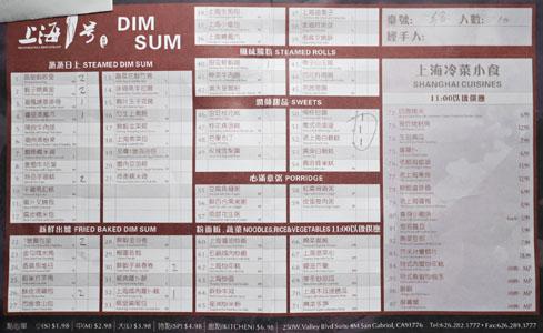 Shanghai No. 1 Dim Sum Menu