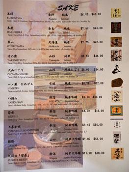 Kagura Sake List