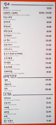 KOW Korean BBQ Menu: Appetizer / Extra
