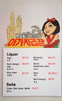Ahgassi Gopchang Beverage List