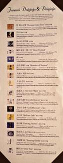Raku Sake List: Junmai Daiginjo & Daiginjo