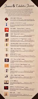 Raku Sake List: Junmai & Tokubetsu Junmai