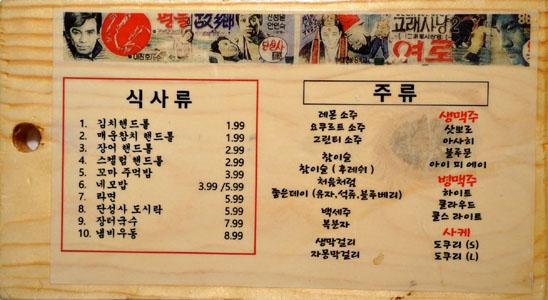 Dan Sung Beverage List
