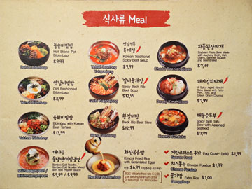 Magal BBQ Menu: Meal