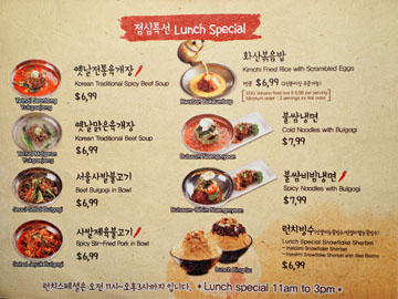 Magal BBQ Menu: Lunch Special
