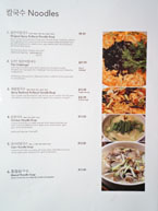 Tofu and Noodles Menu: Noodles